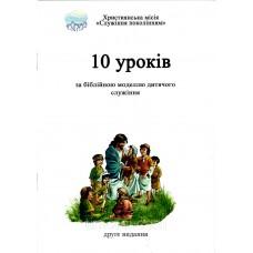 10 уроків за біблійною моделлю дитячого служіння