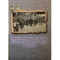 Зародження п'ятдесятницького руху в Україні