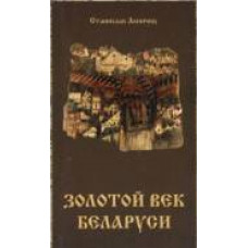 Золотой век Беларуси. Станислав Акиньчиц